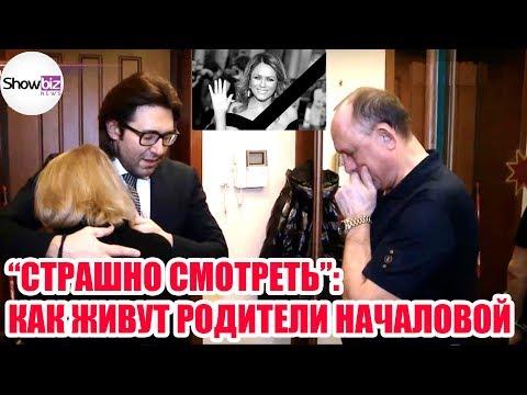 """""""Страшно смотреть"""": как живут родители после смерти Юлии Началовой"""