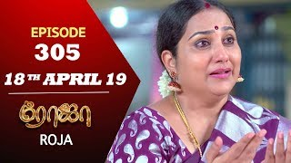 ROJA Serial | Episode 305 | 18th Apr 2019 | Priyanka | SibbuSuryan | SunTV Serial | Saregama TVShows