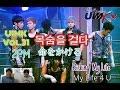 UIMK Vol.31「2PM-내 목숨을 건다 命をかける My Life 4 U」