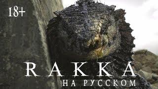 фильм Ракка (Rakka) на русском Oats Studios - Volume 1 FullHD