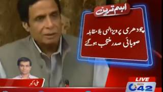 PML-Q Intra party elections, Ch. Pervaiz Elahi elected as Provincial President