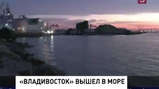 Построенный для России «Мистраль» покинул французский порт