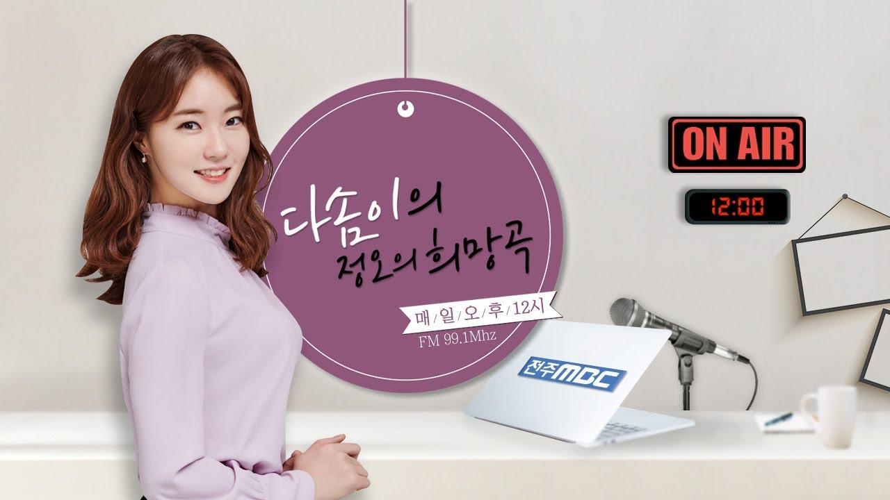 [생방송]전주MBC 정오의 희망곡 2020년 7월 6일(월)