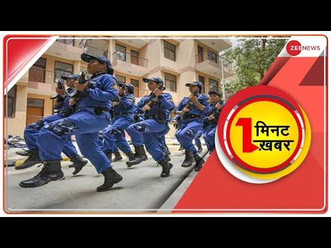 1 Minute, 1 Khabar: बड़ी खबरें   Top News Today   Breaking News   Hindi News   Non-Stop News