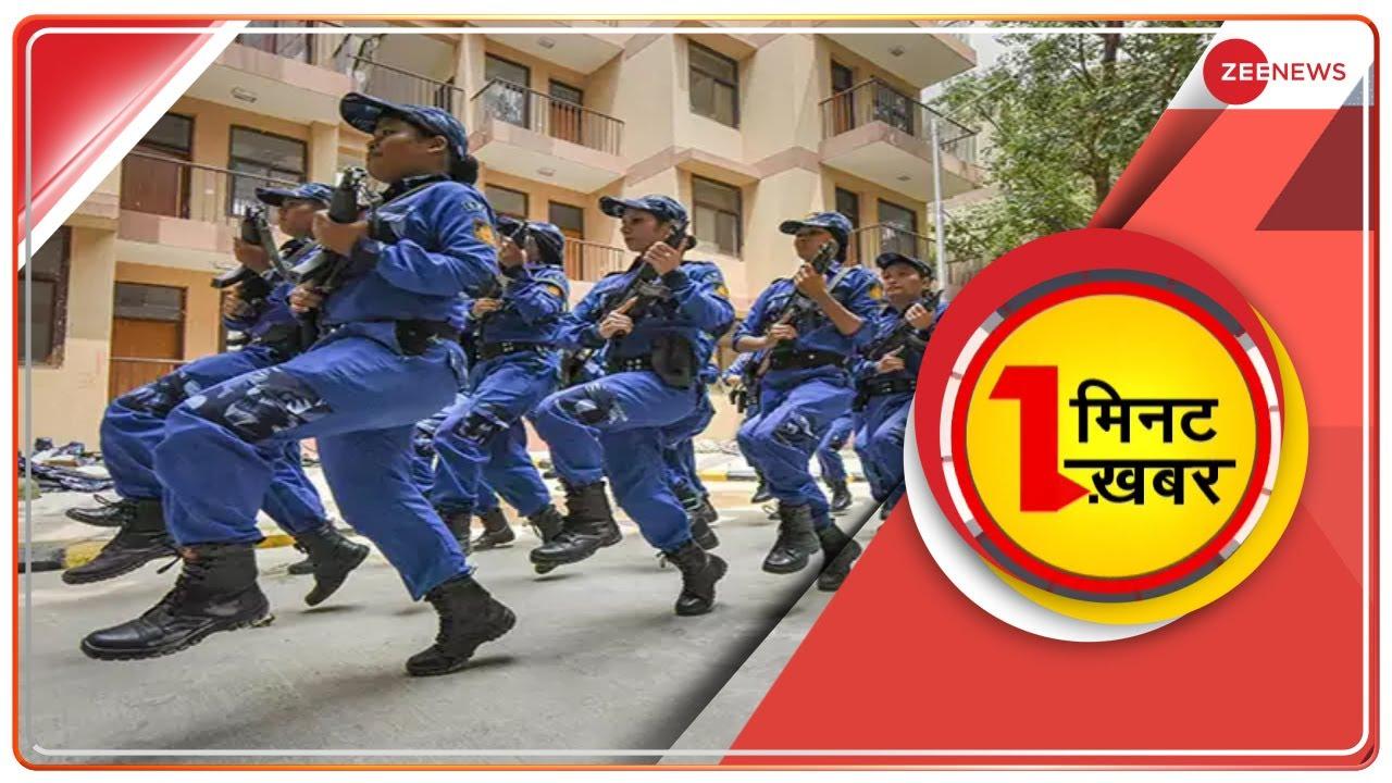 1 Minute, 1 Khabar: बड़ी खबरें | Top News Today | Breaking News | Hindi News | Non-Stop News