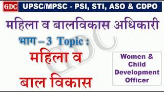 Women and Child Development Officer || VIMP for CDPO Part - 3