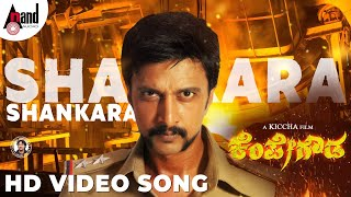 Download Hindi Video Songs - Kempegowda | Shankara | Kiccha Sudeep | Ragini Dwivedi | Arjun Janya | Kannada Songs