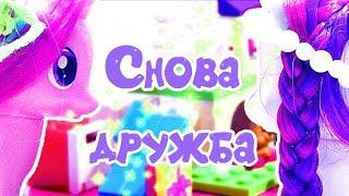 Пони в школе Снова дружба Видео МЛП 2 сезон 18 серия