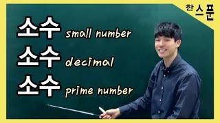 [수학한스푼] 소수, 소수 그리고 소수
