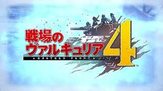 3月21日発売! 『戦場のヴァルキュリア4』プロモーション映像を公開! 極寒の地での戦いは、熱い友情の物語だった。 全世界累計販売数100万本...