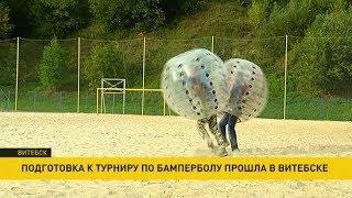 Бампербол в Витебске