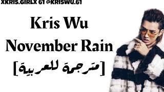 Kris Wu November Rain [Arabic sub - مترجمة للعربية]