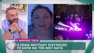 Η Σοφία Μουτίδου ξεφτιλίζει GNTM και Βίκυ Καγιά - Ευτυχείτε! 3/10/2019 | OPEN TV