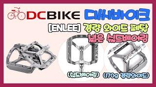 [디씨바이크] ENLEE 경량 와이드 자전거 페달