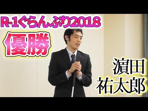 【ネタ】濵田祐太郎【R-1ぐらんぷり2018優勝】