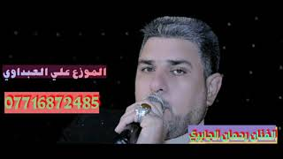 الفنان رحمان الجابر ::موال يموت