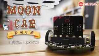MoonCar 登月小車 - 漫步月球&魔幻色彩/LED光源運用(micro:bit/LinkIt7697版)