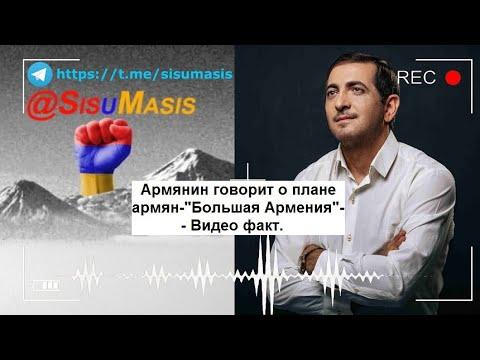 Армянин говорит о плане армян-
