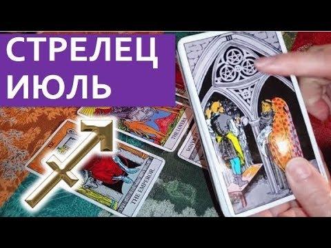 СТРЕЛЕЦ ТАРО ПРОГНОЗ НА ИЮЛЬ 2018 / Душевный гороскоп Павел Чудинов