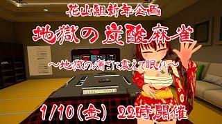 【VRC配信】花山組新企画地獄の炭酸麻雀~地獄の痛さに震えて眠れ~