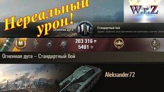 AMX Chasseur de chars  (AMX CDC) Нереальный урон!  Огненная дуга World of Tanks 0.9.15.2