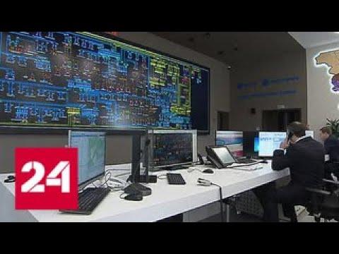 Перед Универсиадой в Красноярске создали современный центр управления электросетями - Россия 24