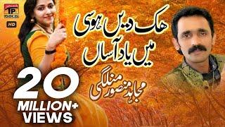 Hik Dien Hosi Mera Dawa Hai (Official Video) | Mujahid Mansoor Malangi | Tp Gold