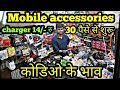 Cheapest mobile accessories | mobile Charger, bluetooth, ear phones, Speakers, wireless | VANSHMJ