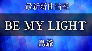 島爺 - BE MY LIGHT [ デジモンユニバース アプリモンスターズ アニメ挿入歌 ]