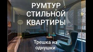 РУМТУР стильной квартиры. Как сделать из однушки трешку.