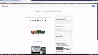 Регистрация почты в Gmail(Подробнее http://webtrafff.ru/registraciya-pochty-v-gmail-com.html Электронная почта должна быть абсолютно у каждого пользователя,..., 2014-02-16T20:54:32.000Z)
