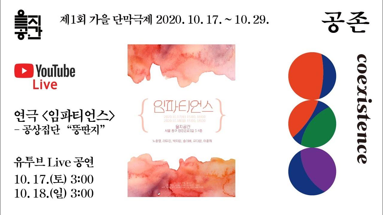 """임파티언스-공상집단 뚱딴지 (을지공간 가을단막극제 """"공존"""")"""
