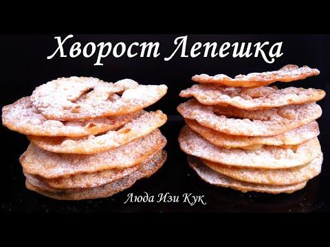 Видео: Хрустящий ХВОРОСТ ЛЕПЕШКА очень вкусный Люда Изи Кук ХВОРОСТ-ЛЕПЕШКА Идеи выпечки к чаю или к кофе