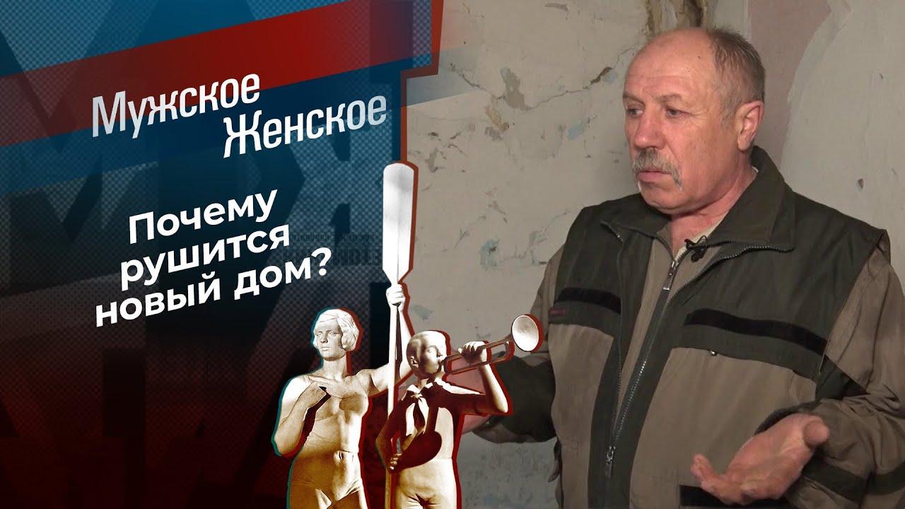 Мужское Женское. Выпуск от 06.07.2021 Сиротский домик.