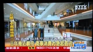 東森新聞報導 - 廣西南寧亮麗崛起 Nanning The ASEAN City