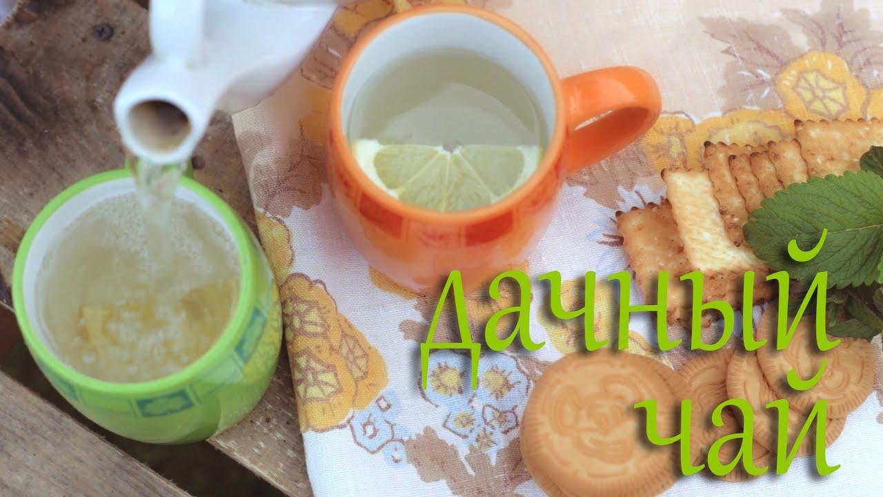Дачный чай (Рецепты от Easy Cook) - YouTube