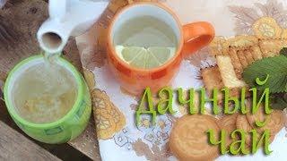 Дачный чай (Рецепты от Easy Cook)
