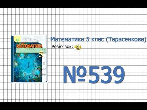 Завдання №539 - Математика 5 клас (Тарасенкова Н.А.)
