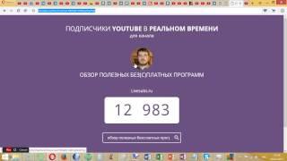 Как узнать количество подписчиков в реальном времени на ваш канал в youtube