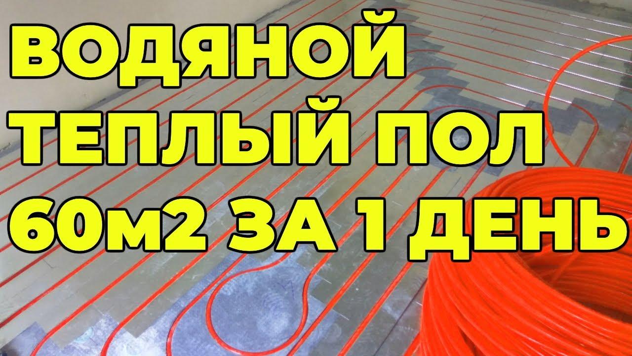 Купить теплый пол ☆ киев ➤ по лучшей цене ➤ экономия до 48% ➤ доставка 1 день, по всей украине ➤ монтаж ➤ гарантия 20 лет. Что уж говорить о том, что дополнительные электрические обогреватели вам больше не.