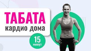 КАРДИО дома для похудения по протоколу ТАБАТА