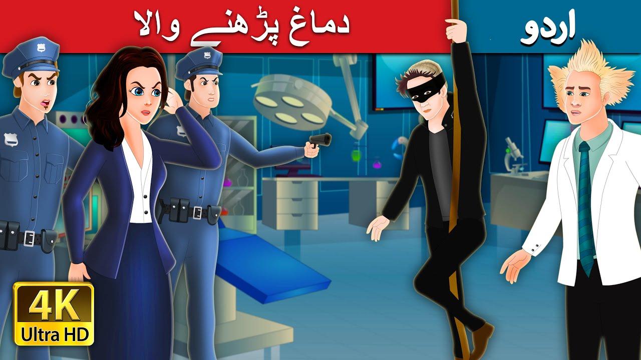 Download The Mind Reader in Urdu | Urdu Kahaniya | Urdu Fairy Tales | دماغ پڑھنے والا