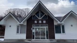 JR北海道室蘭本線有珠駅。