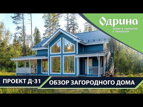 Обзор дома по проекту Д-31. Компания Одрина