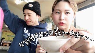 [한일부부日韓夫婦]서울친구와목포여행,ソウルから来た友達と…
