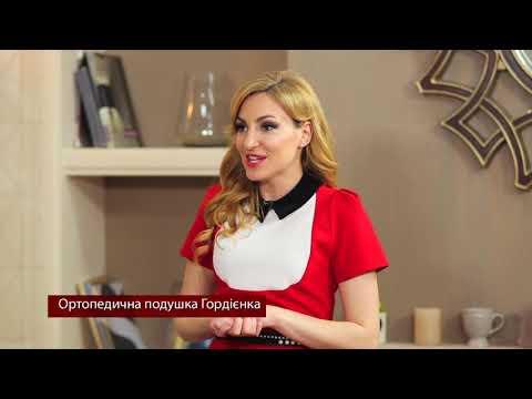 Ортопедическая Подушка Гордиенко видео. Инструкция по применению. Купить в Киеве, Днепре, Одессе