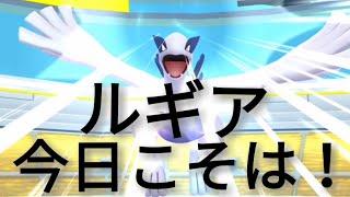 ポケモンGO レイドバトル32 ルギア討伐!気合MAXで挑む! thumbnail