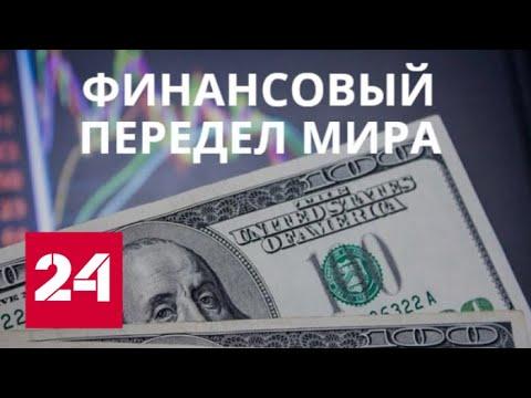 'Финансовый передел мира'.