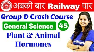 12:00 PM - RRB Group D 2018 | GS by Shipra Ma'am | Plant & Animal Hormones