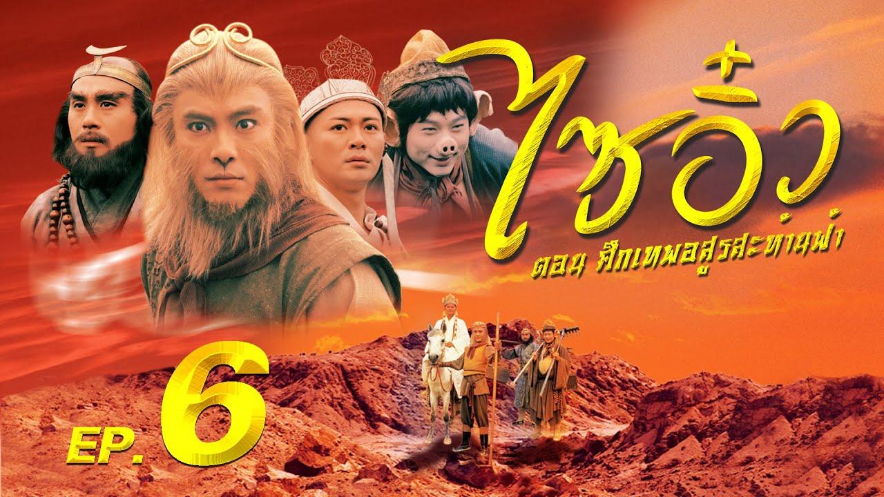 ซีรีส์จีน | ไซอิ๋ว ศึกเทพอสูรสะท้านฟ้า (Journey to the West) พากย์ไทย | EP.6 | TVB Thailand | MVHub